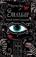 Зильбер. Первый дневник сновидений by Chimitdorzhieva