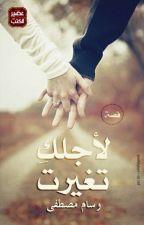 لاجلك تغيرت (وسام مصطفى)  by sa31bi