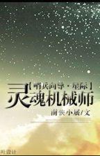 Linh hồn cơ giới sư - Mạnh Đông Thập Ngũ by xavienconvert
