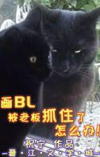 Vẽ truyện BL bị sếp tóm được thì phải làm sao - Chúc Ninh by xavienconvert