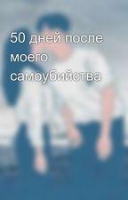 50 дней после моего самоубийства by Ponomarenko_25