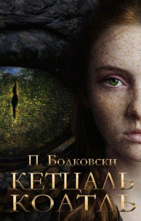 Кетцалькоатль by bodkowski