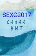 Синий кит 18+ by sexc2017