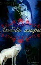 Любовь Альфы. by Sladkaya12345
