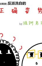 [Tống Anh Mỹ] Nhân vật phản diện tẩy bạch đích chính xác tư thế by kyhuyhoang12