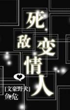 [Bungou Stray Dogs] Tử địch biến tình nhân by kyhuyhoang12