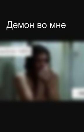 Демон во мне by Mashka13052002