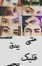 متى يدق قلبك بحبي (باللهجة العراقية) by llkpll