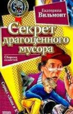 Секрет драгоценного мусора by lerusya_barinova