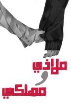 ملاذي و مهلكي  by story_of_love7