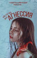 АГНЕССИЯ (ВРЕМЕННО ПРИОСТАНОВЛЕНА) by Valentina_Mur