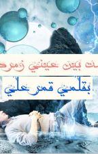 شيطاني  by Qamarali95