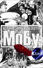 Moby by BeatrixAmarabeuta