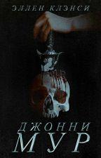 Джонни Мур by CreamySoul