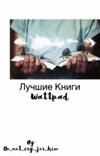 Лучшие книги Wattpad #Wattpad2017 by Do_not_cry_for_him