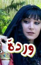 وردة by ahmedabd1