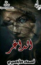 الداغر by asmaaelabasiry