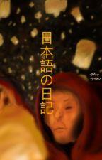 My Japanese Diary「日本語の日記」 by MoaMao