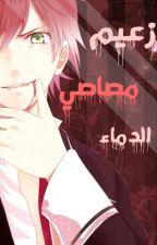 زعيم مصاصي الدماء  by maryam-2003