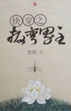 Khoái xuyên chi bẻ cong nam chủ - Tư Lạc 胥络 by pinkskyflower