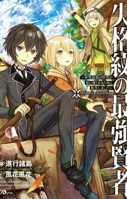 ( Light Novel ) Shikkaku mon no saikyou kenja