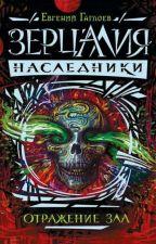 Зерцалия. Наследники 2. Отражение зла by vasilekpechenka
