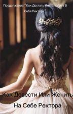 Как довести или женить на себе ректора by Awkward_girl_2