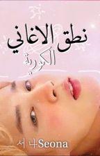 كلمات اغاني الكيبوب بالعربي by Ulpink