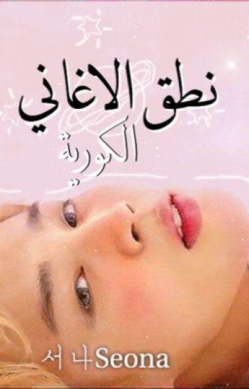 كلمات اغاني الكيبوب بالعربي Sam Wattpad