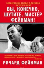 Вы, конечно, шутите, мистер Фейнман  by SkyJake