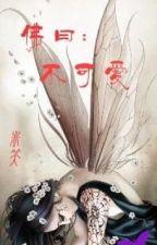 Phật viết, không thể yêu - Phi Tiếu - Incest tỷ đệ, hiện đại, HE - Mưa cv by muacauvong