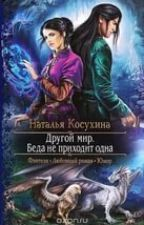 Беда не приходит одна by MaryGolubeva