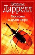 Джеральд Даррелл Моя семья и другие звери   by OnyLov