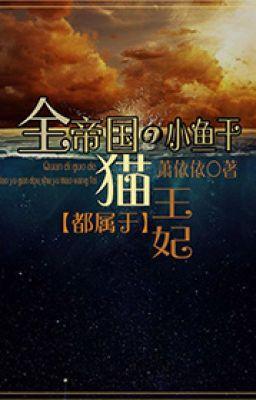 Đọc truyện [BIÊN TẬP XONG] Toàn Bộ Cá Khô Của Đế Quốc Đều Thuộc Về Miêu Vương Phi