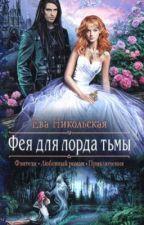 Фея для лорда тьмы  by Anastasia01022002