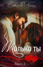 Книга: [ Только Ты. Продолжение] |18+ by Brunetk_a