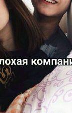 Плохая компания  by Edinorog2460