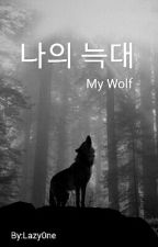 나의 늑대 by Lazy0ne