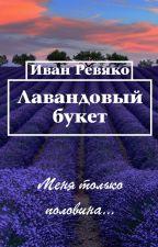 Лавандовый букет by ivanrevyako
