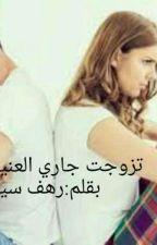 تزوجت جاري العنيد by RahafSayed