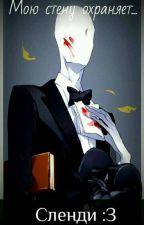 Слендермен  мой бойфренд!!? by fasta12345679853