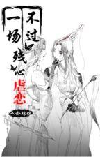 [ BHTT - Xuyên thư ] Bàn về cách chính xác dưỡng thành nữ chủ - Tiểu Nhạc by NhacDaiNhan