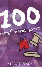 100 דברים שחייב להגיד by Noel_Rozenberg