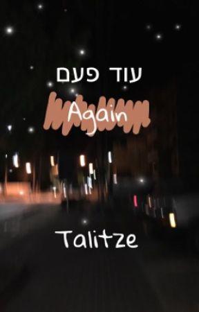 עוד פעם/Again by Talitza