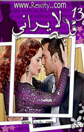 تحميل روايات سعودية رومانسية جريئة كاملة pdf