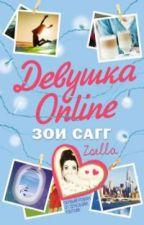 Девушка Online by SDarinho