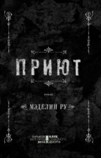 Мэделин Ру- Приют by Mad_69_Kiwi