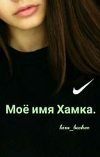 Моё имя Хамка. by kira_becker