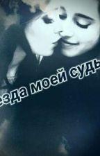 Звезда моей судьбы by ArianatorCamilizer