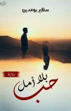 حب بلا أمل by SohairBomadin